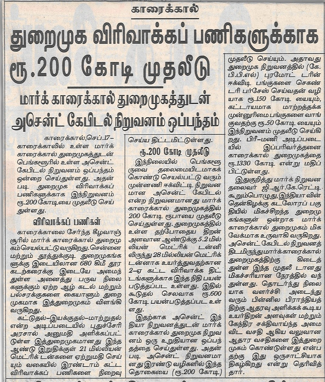 thina thanthi news paper